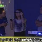 3D智慧眼鏡 讓您IMAX影音劇院帶著走