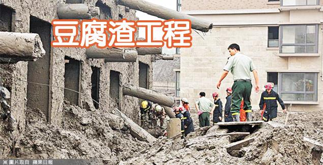 20140825_游進裕_環保_從豆腐渣工程看治理