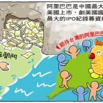 孵喚台灣阿里巴巴