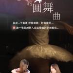 第二屆金善獎校園組佳作_愛的圓舞曲