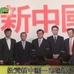 投資新中國-市場現況分析