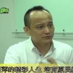 林劍萍的精彩人生 培育原民新產業生機