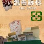 第一屆金善獎跨類金獎_The Paper 紙想告訴你