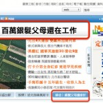 【記者會】20121222_健全銀髮父母生活奉養的相關配套,刻不容緩!發表會相關報導
