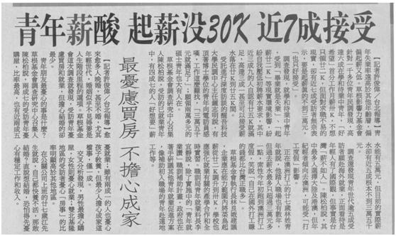【記者會】20130202_青年對就業現況與未來期待調查發表會相關報導