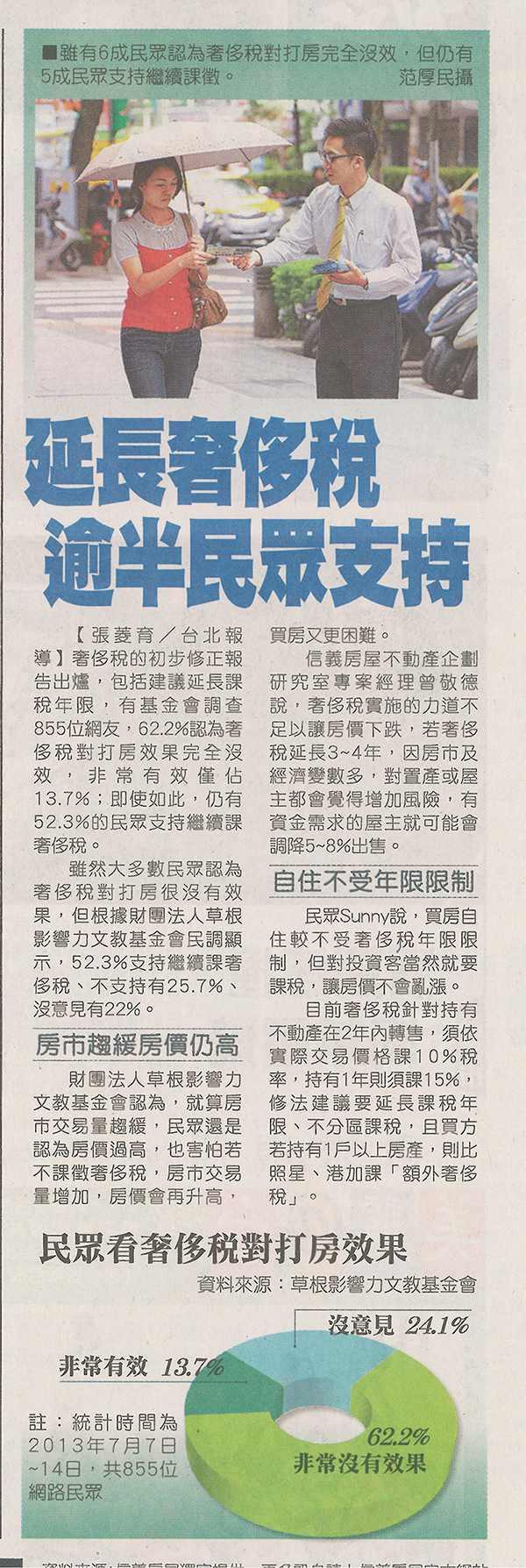 【網路民調】20130722_【奢侈稅】新聞稿