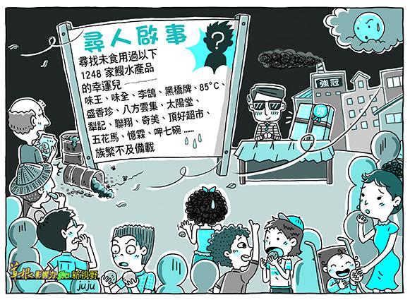 20140910_JUJU_時事漫畫_尋人啟事