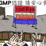 GMP認證 請安心食用?