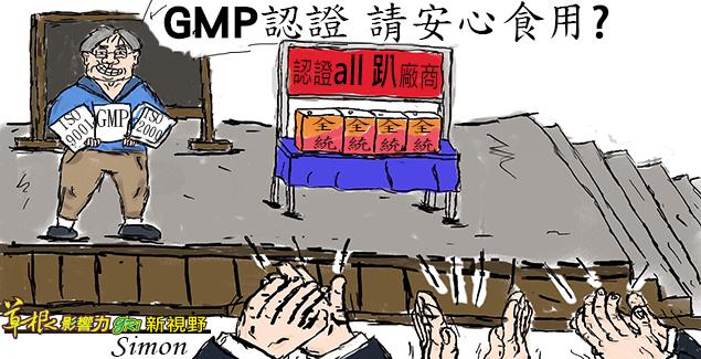 20140910_SIMON_時事漫畫_GMP認證 請安心食用?