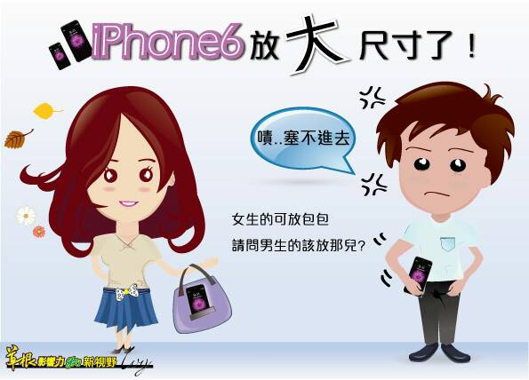 201409131400_ivy_時事漫畫_iPhone 6 放大尺寸了