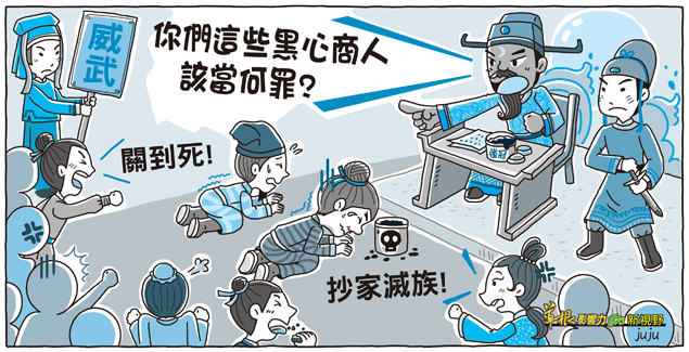 201409141330_JUJU_時事漫畫_官員無能,有請包青天