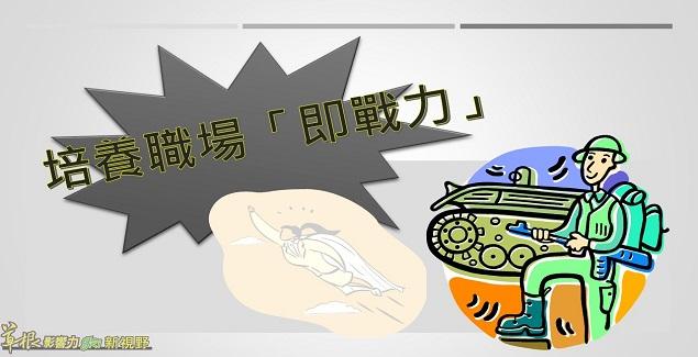201409231000_陳義文_教育_與其在猶豫如何選擇未來、不如培養職場「即戰力」