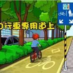 自行車騎上人行道,隨時會從你身邊擦身而過!