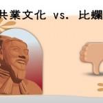 歷史共業文化與比爛文化