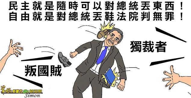 201409292000_台灣真的太民主自由啦!