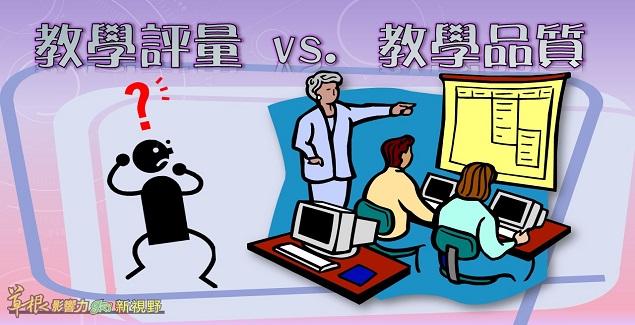 201410031000_顏永森_教育_教學評量可以用來反應教學品質嗎?