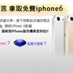 iPhone 6 當真9月9日鬧雙胞?