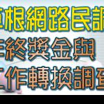 【網路民調】20140124_年終獎金與工作轉換調查新聞稿
