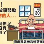 癱瘓獨居老翁躺著煮飯炒菜
