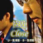 第一屆網安金像獎佳作_【拉近Close】