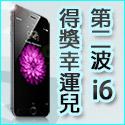 「係金ㄟ iPhone 6/iPhone 6 plus 送給你」活動 幸運得主出爐啦!