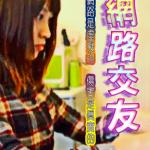 第一屆網安金像獎佳作_【網路交友】