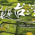 台灣電影是門好生意? 從億萬票房談起
