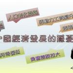 中國隱憂—中國經濟發展的隱憂