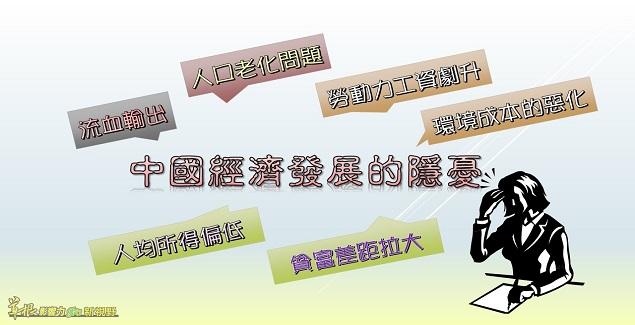 201410021000_張忠本_財經_中國隱憂—中國經濟發展的隱憂