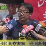 【巢運】10月4日帝寶前 全民捍衛居住權