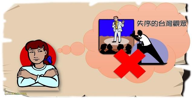 失序的台灣觀眾,顏面盡失
