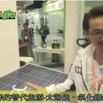 更環保的替代能源-太陽能、氧化鋰鐵電池的應用