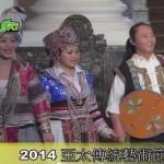 2014 亞太傳統藝術節登場