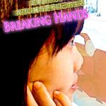 第一屆網安金像獎佳作_【Breaking Hands】