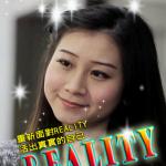 第一屆網安金像獎優良影片組第一名、優良編劇組第三名_【REALLY】