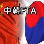 中韓FTA簽署,經濟影響有多大?各界有話說