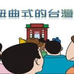 變形扭曲式的台灣民主!
