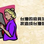 台灣的官員培養與選拔造成台灣發展困境