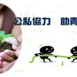 公私協力  助青年圓夢