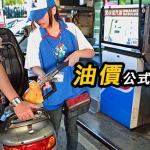 油價公式如何改?