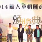 2014華人微電影-金善獎 評審專訪