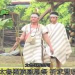 太魯閣族感恩祭 祈求豐收平安