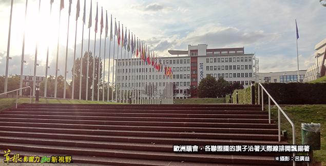 20141110歐洲議會秘境之旅_01