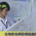 生物防治與防病蟲塗劑