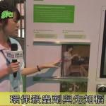 環保殺蟲劑與先知稻