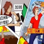 台灣人存錢亞洲第一