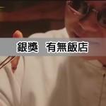 2014金善獎-有無飯店