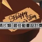 2014金善獎-Presents