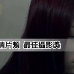 2014金善獎-謎路 Lost