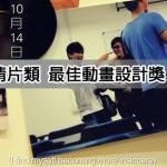 2014金善獎-誰偷走了快樂?